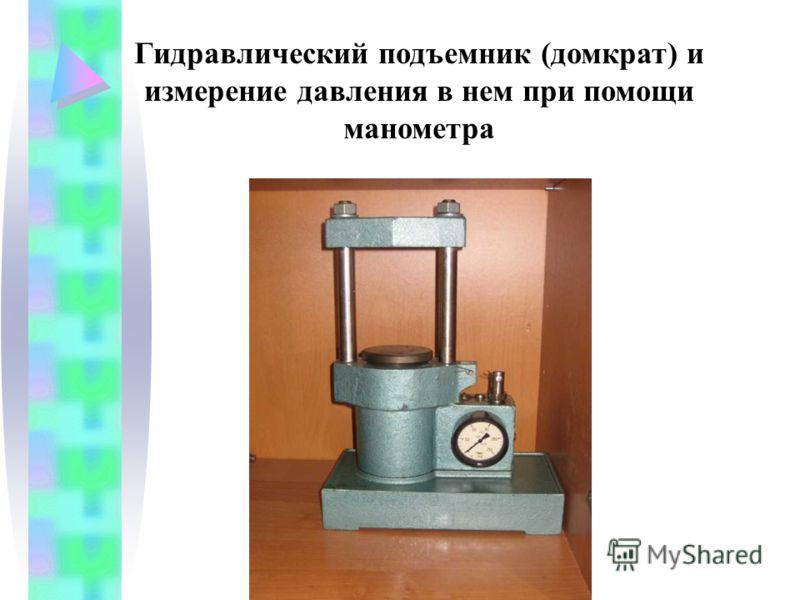 Гидравлический подъемник (домкрат) и измерение давления в нем при помощи манометра