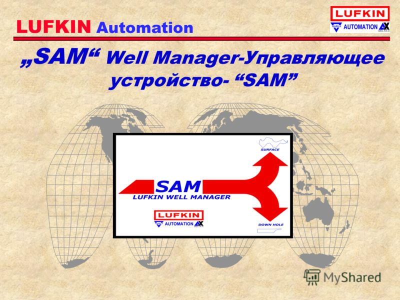 LUFKIN Automation SAM Well Manager-Управляющее устройство- SAM
