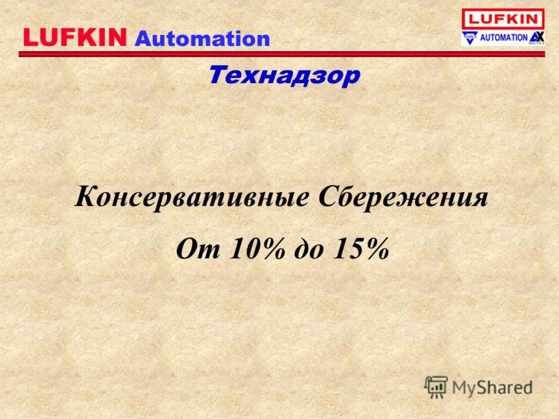 LUFKIN Automation Технадзор Консервативные Сбережения От 10% до 15%