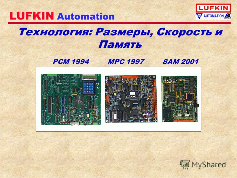 LUFKIN Automation Технология: Размеры, Скорость и Память SAM 2001MPC 1997PCM 1994