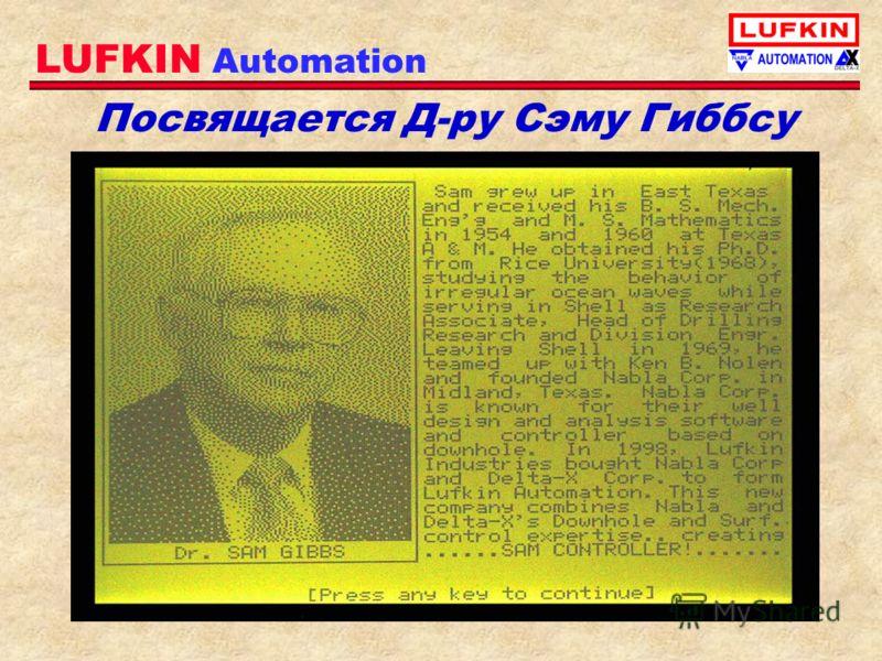 LUFKIN Automation Посвящается Д-ру Сэму Гиббсу