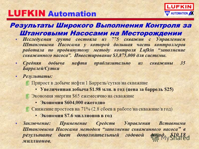 LUFKIN Automation Результаты Широкого Выполнения Контроля за Штанговыми Насосами на Месторождении s Исследуемая группа состояла из 775 скважин с Управлением Штанговыми Насосами у которой большая часть контроллеров работала по продвинутому методу конт