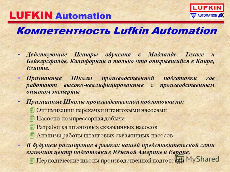 LUFKIN Automation Компетентность Lufkin Automation s Действующие Центры обучения в Мидланде, Техасе и Бейкерсфилде, Калифорнии и только что открывшийся в Каире, Египте. s Признанные Школы производственной подготовки где работают высоко-квалифицирован