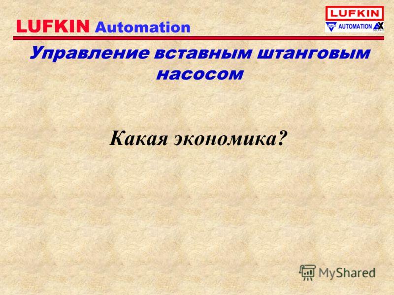 LUFKIN Automation Управление вставным штанговым насосом Какая экономика?