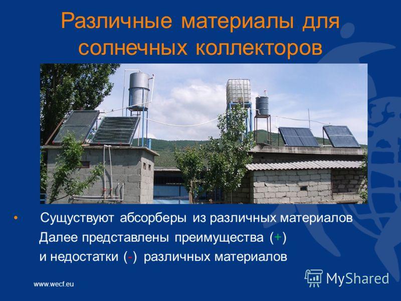 www.wecf.eu Различные материалы для солнечных коллекторов Сущуствуют абсорберы из различных материалов Далее представлены преимущества (+) и недостатки (-) различных материалов