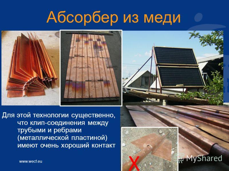 www.wecf.eu X Абсорбер из меди Для этой технологии существенно, что клип-соединения между трубыми и ребрами (металлической пластиной) имеют очень хороший контакт