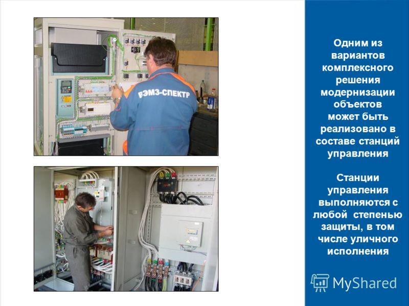 Одним из вариантов комплексного решения модернизации объектов может быть реализовано в составе станций управления Станции управления выполняются с любой степенью защиты, в том числе уличного исполнения