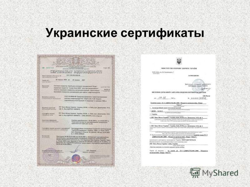 Украинские сертификаты