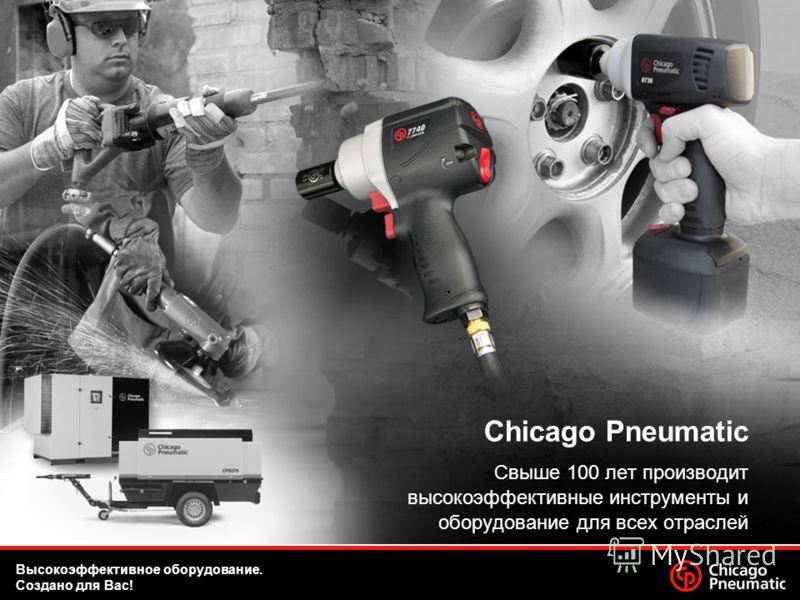 1.Date Chicago Pneumatic Свыше 100 лет производит высокоэффективные инструменты и оборудование для всех отраслей Высокоэффективное оборудование. Создано для Вас!