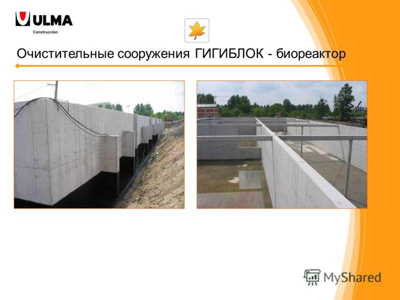 Очистительные сооружения ГИГИБЛОК - биореактор