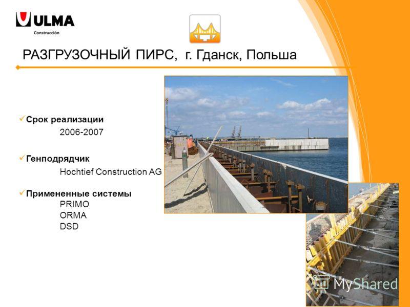 РАЗГРУЗОЧНЫЙ ПИРС, г. Гданск, Польша Срок реализации 2006-2007 Генподрядчик Hochtief Construction AG Примененные системы PRIMO ORMA DSD
