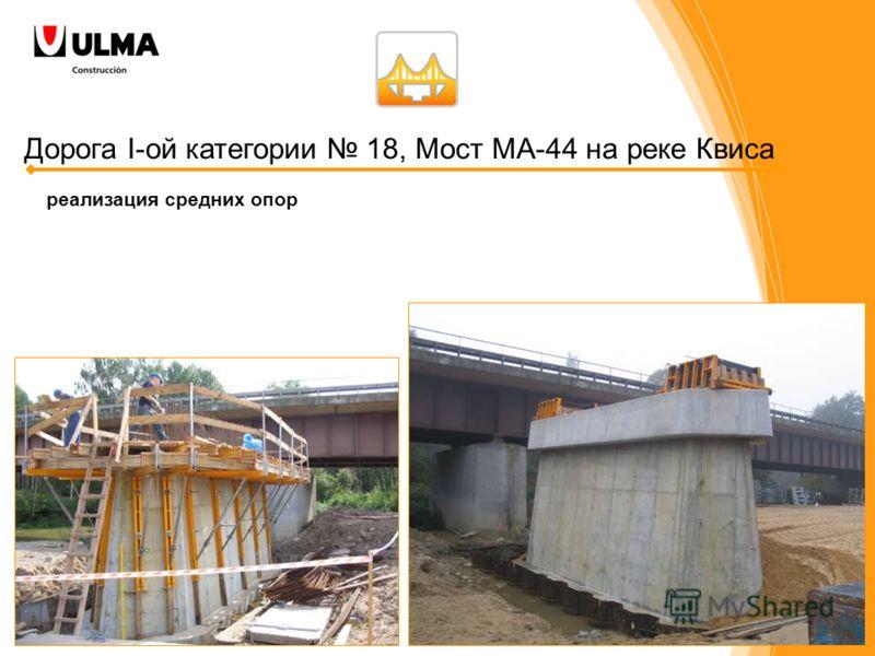 Дорога I-ой категории 18, Мост MA-44 на реке Квиса реализация средних опор