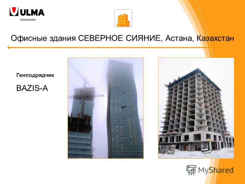 Офисные здания СЕВЕРНОЕ СИЯНИЕ, Астана, Казахстан Генподрядчик BAZIS-A