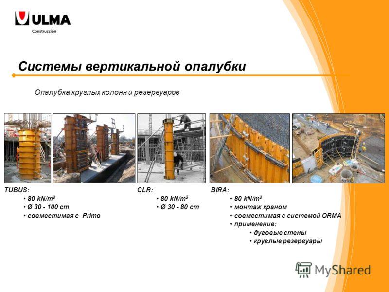 Системы вертикальной опалубки TUBUS: 80 kN/m 2 Ø 30 - 100 cm совместимая с Primo CLR: 80 kN/m 2 Ø 30 - 80 cm Опалубка круглых колонн и резервуаров BIRA: 80 kN/m 2 монтаж краном совместимая с системой ORMA применение: дуговые стены круглые резервуары