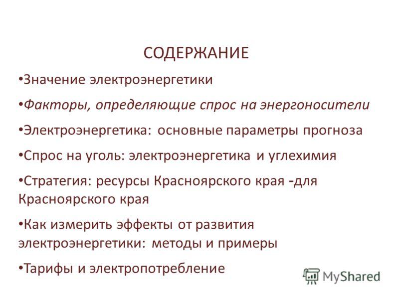 СОДЕРЖАНИЕ Значение электроэнергетики Факторы, определяющие спрос на энергоносители Электроэнергетика: основные параметры прогноза Спрос на уголь: электроэнергетика и углехимия Стратегия: ресурсы Красноярского края - для Красноярского края Как измери