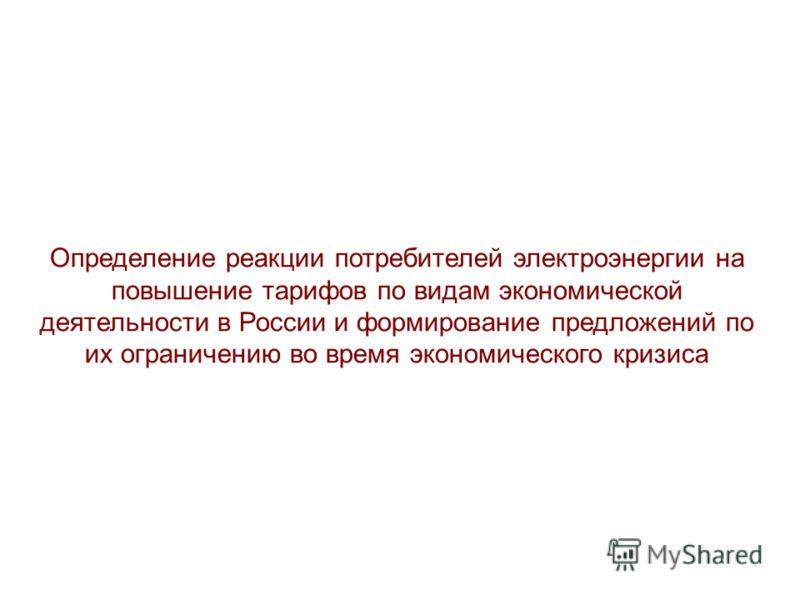 Определение реакции потребителей электроэнергии на повышение тарифов по видам экономической деятельности в России и формирование предложений по их ограничению во время экономического кризиса