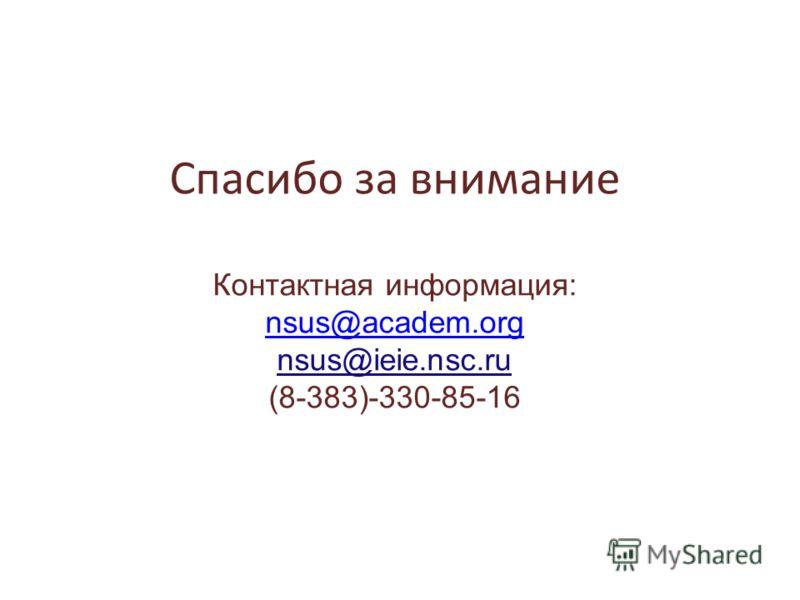 Спасибо за внимание Контактная информация: nsus@academ.org nsus@ieie.nsc.ru (8-383)-330-85-16 nsus@academ.org