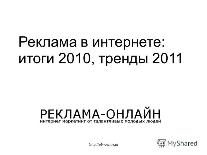 Реклама в интернете: итоги 2010, тренды 2011 1http://adv-online.ru