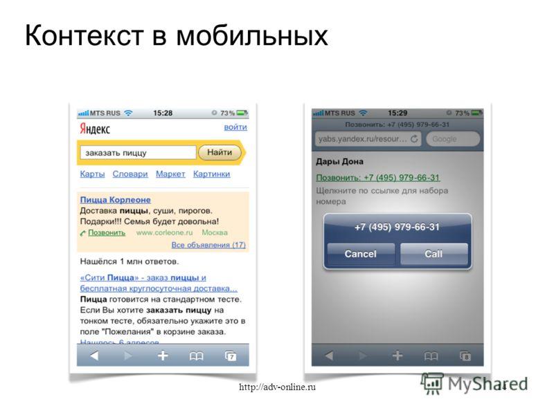 Контекст в мобильных 14http://adv-online.ru