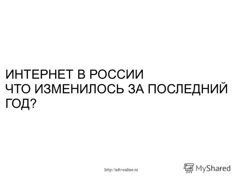 ИНТЕРНЕТ В РОССИИ ЧТО ИЗМЕНИЛОСЬ ЗА ПОСЛЕДНИЙ ГОД? 7http://adv-online.ru