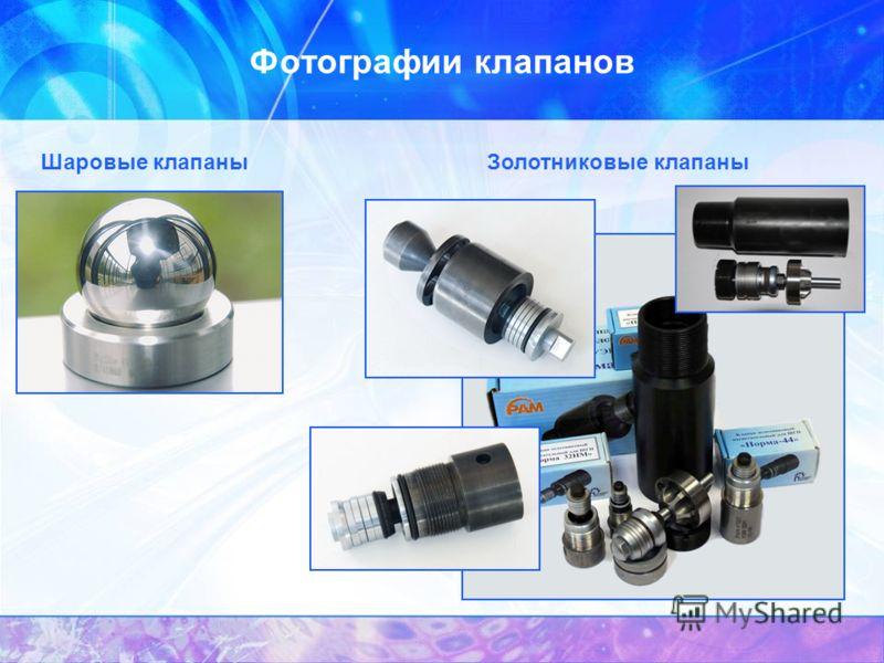 Фотографии клапанов Золотниковые клапаныШаровые клапаны
