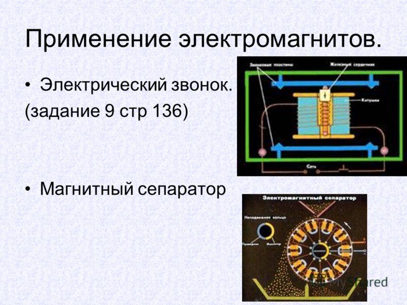 Применение электромагнитов. Электрический звонок. (задание 9 стр 136) Магнитный сепаратор