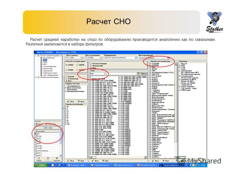 Расчет СНО Расчет средней наработки на отказ по оборудованию производится аналогично как по скважинам. Различия заключаются в наборе фильтров.