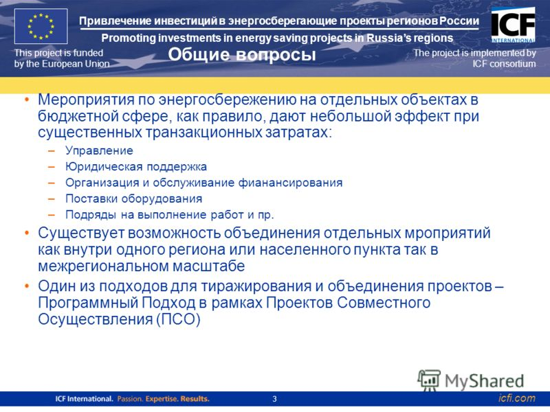 icfi.com 3 This project is funded by the European Union The project is implemented by ICF consortium Привлечение инвестиций в энергосберегающие проекты регионов России Promoting investments in energy saving projects in Russias regions Общие вопросы М