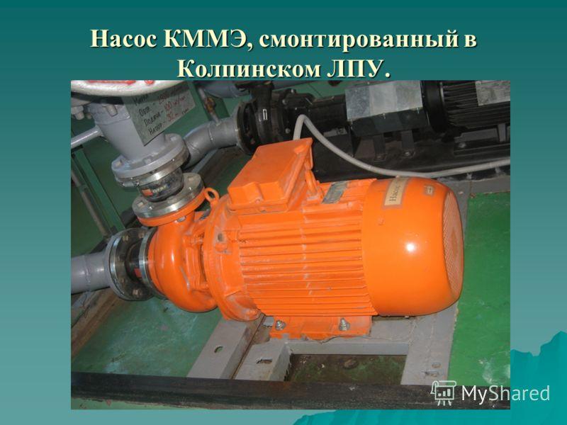 Насос КММЭ, смонтированный в Колпинском ЛПУ.