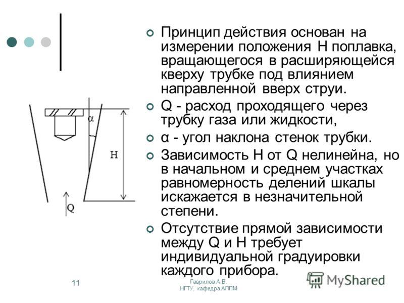 Гаврилов А.В. НГТУ, кафедра АППМ 11 Принцип действия основан на измерении положения Н поплавка, вращающегося в расширяющейся кверху трубке под влиянием направленной вверх струи. Q - расход проходящего через трубку газа или жидкости, α - угол наклона