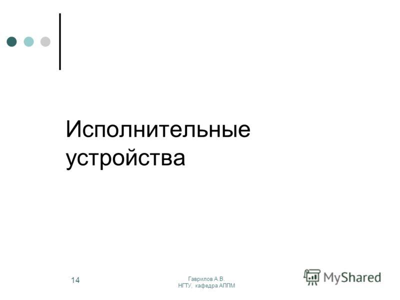 Гаврилов А.В. НГТУ, кафедра АППМ 14 Исполнительные устройства