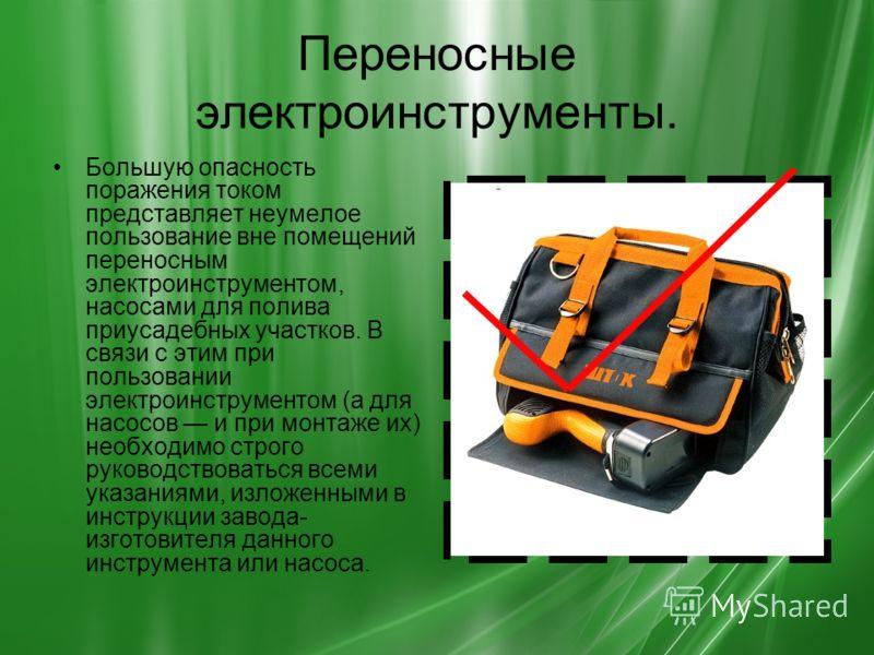 Переносные электроинструменты. Большую опасность поражения током представляет неумелое пользование вне помещений переносным электроинструментом, насос