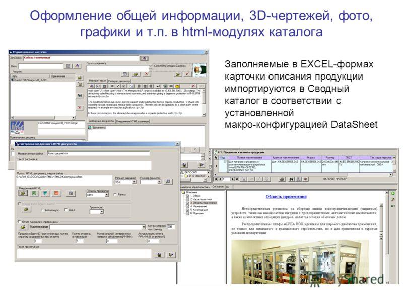 Оформление общей информации, 3D-чертежей, фото, графики и т.п. в html-модулях каталога Заполняемые в EXCEL-формах карточки описания продукции импортируются в Сводный каталог в соответствии с установленной макро-конфигурацией DataSheet