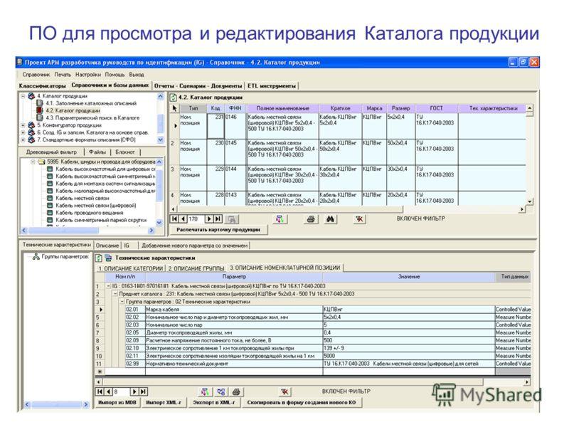 ПО для просмотра и редактирования Каталога продукции