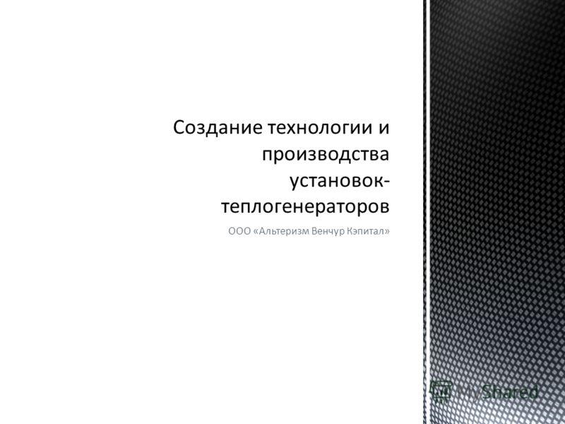 ООО «Альтеризм Венчур Кэпитал»
