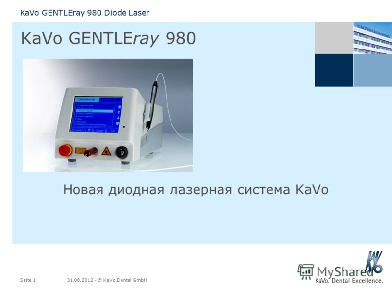 KaVo GENTLEray 980 Diode Laser 31.08.2012 - © KaVo Dental GmbHSeite 1 KaVo GENTLEray 980 Новая диодная лазерная система KaVo