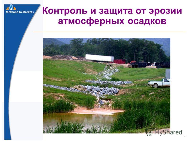 7 7 Контроль и защита от эрозии атмосферных осадков