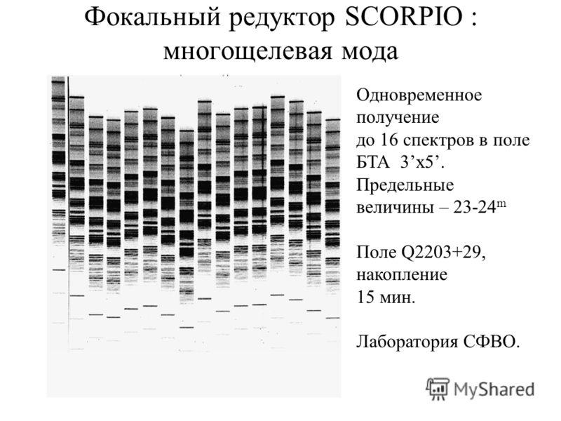 Фокальный редуктор SCORPIO : многощелевая мода Одновременное получение до 16 спектров в поле БТА 3x5. Предельные величины – 23-24 m Поле Q2203+29, накопление 15 мин. Лаборатория СФВО.
