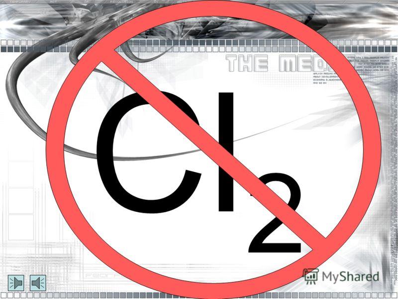 Хлор является канцерогеном и способствует возникновению злокачественных опухолей!!!