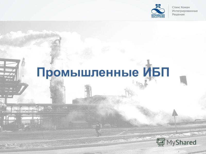 Промышленные ИБП
