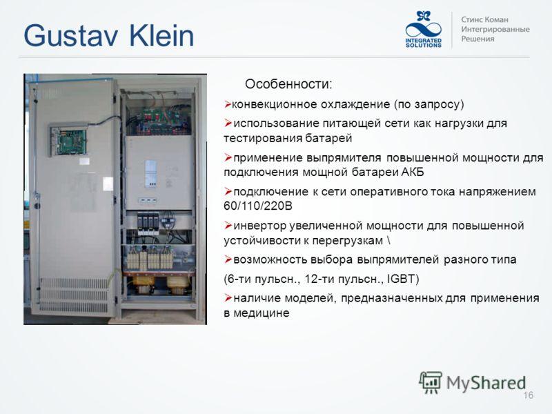 Gustav Klein 16 конвекционное охлаждение (по запросу) использование питающей сети как нагрузки для тестирования батарей применение выпрямителя повышенной мощности для подключения мощной батареи АКБ подключение к сети оперативного тока напряжением 60/