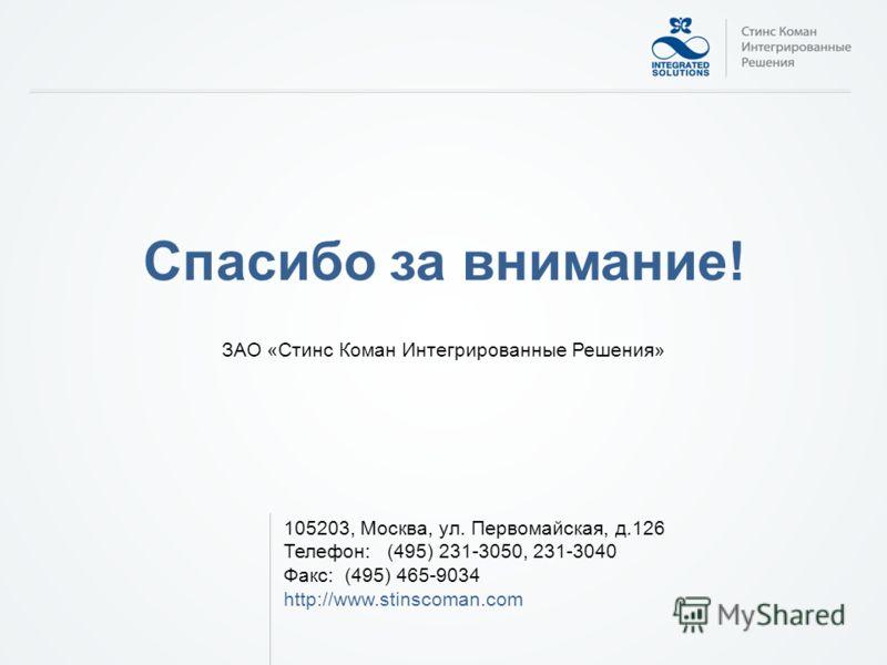 Спасибо за внимание! ЗАО «Стинс Коман Интегрированные Решения» 105203, Москва, ул. Первомайская, д.126 Телефон: (495) 231-3050, 231-3040 Факс: (495) 465-9034 http://www.stinscoman.com