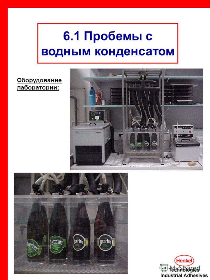 6.1 Пробемы с водным конденсатом Оборудование лаборатории: