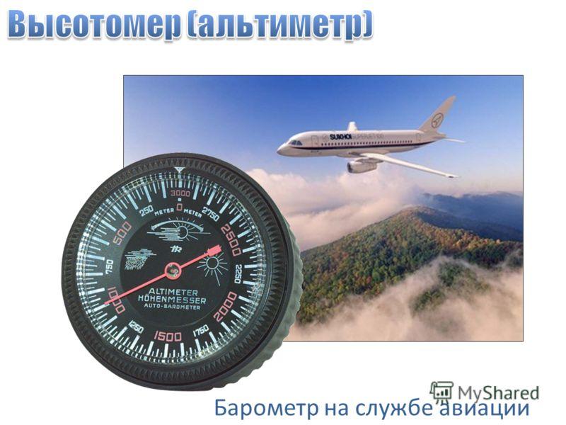 Барометр на службе авиации