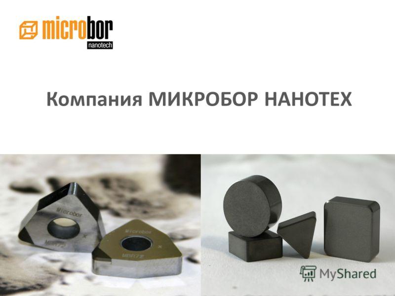 Компания МИКРОБОР НАНОТЕХ www.microbor.com