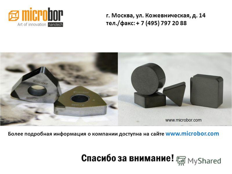 Спасибо за внимание! Более подробная информация о компании доступна на сайте www.microbor.com г. Москва, ул. Кожевническая, д. 14 тел./факс: + 7 (495) 797 20 88