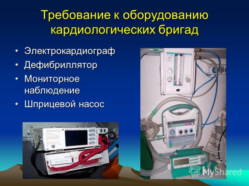 Требование к оборудованию кардиологических бригад ЭлектрокардиографЭлектрокардиограф ДефибрилляторДефибриллятор Мониторное наблюдениеМониторное наблюдение Шприцевой насосШприцевой насос