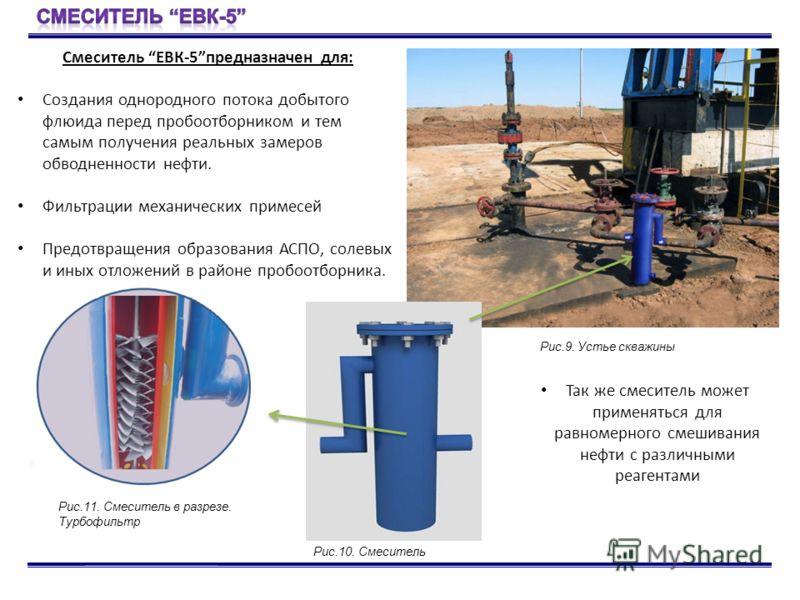 Смеситель ЕВК-5предназначен для: Создания однородного потока добытого флюида перед пробоотборником и тем самым получения реальных замеров обводненности нефти. Фильтрации механических примесей Предотвращения образования АСПО, солевых и иных отложений