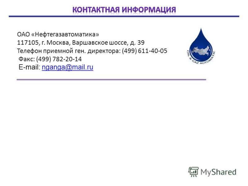 ОАО «Нефтегазавтоматика» 117105, г. Москва, Варшавское шоссе, д. 39 Телефон приемной ген. директора: (499) 611-40-05 Факс: (499) 782-20-14 E-mail: nganga@mail.runganga@mail.ru