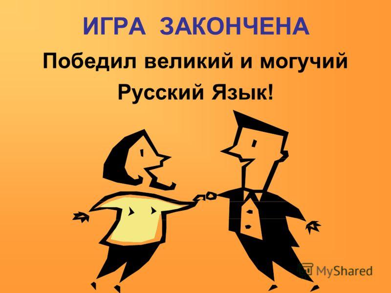 ИГРА ЗАКОНЧЕНА Победил великий и могучий Русский Язык!